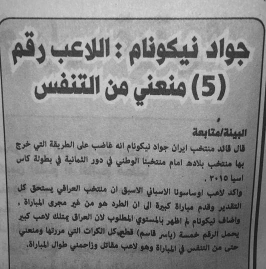 iraqi newspaper1