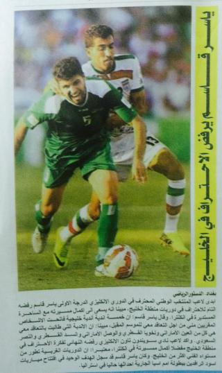 iraqi newspaper2